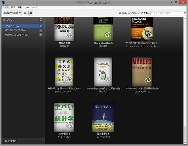 kindle-for-pc-how-to003