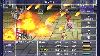 iphone-application-recommend-final-fantasy-five