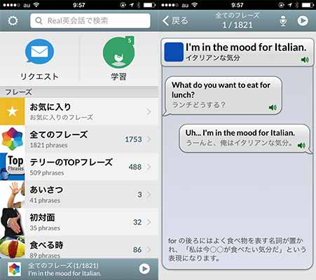 iphone-application-recommend-real-eikaiwa
