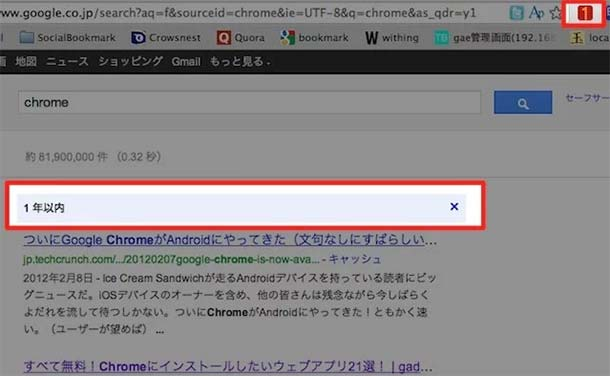 chrome-extensions-recommend011